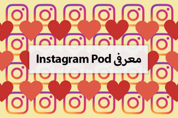 اینستاگرام پاد instagram pod