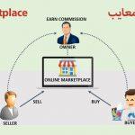 مزایا و معایب marketplace