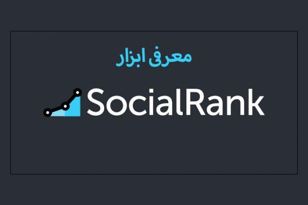 بازاریابی در اینستاگرام socialrank