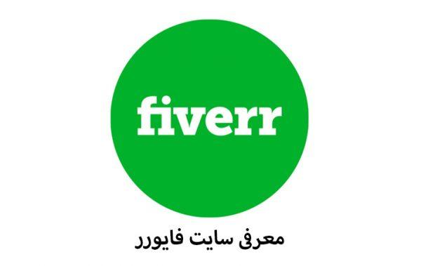 سایت fiverr فایورر